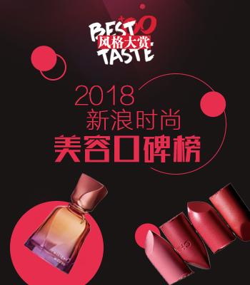 2018新浪美容口碑大赏