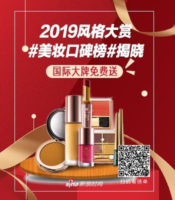 2019新浪美容口碑大赏