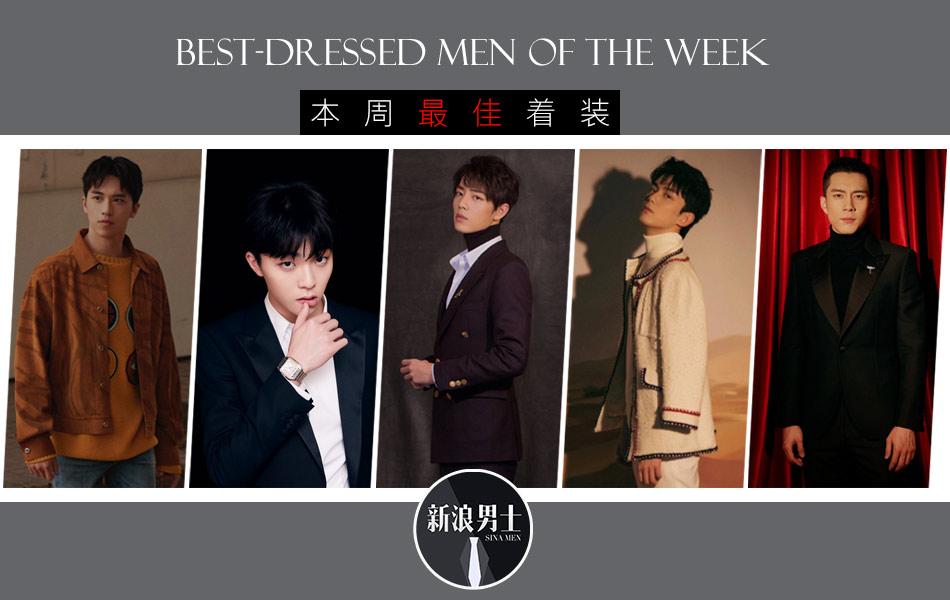 本周最佳着装VOL.10 | 肖战陈立农数据傲人 吴磊演绎柔软纯白少年