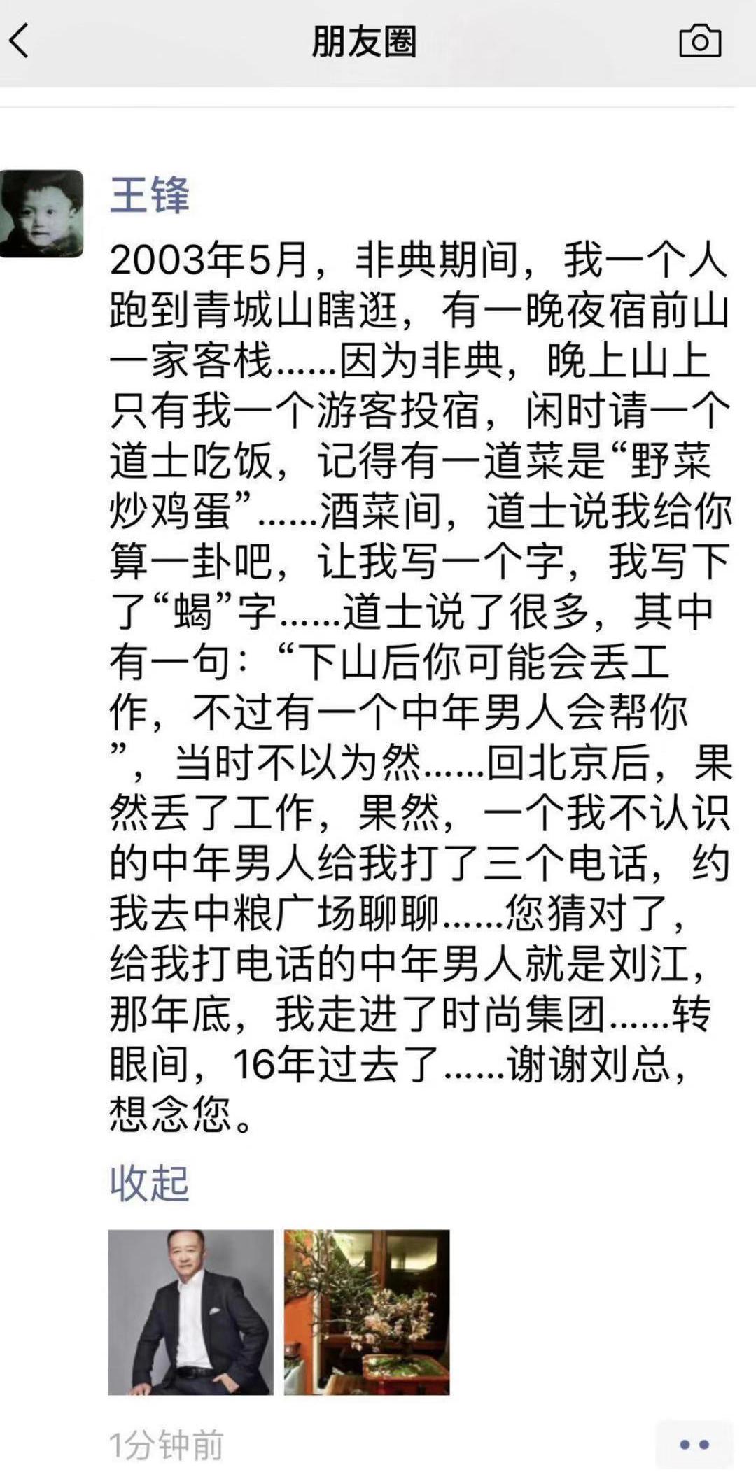 时尚集团副总裁及首席内容官、原GQ编辑总监王锋