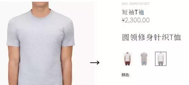 他的这件T恤售价400美元折合2300元人民币