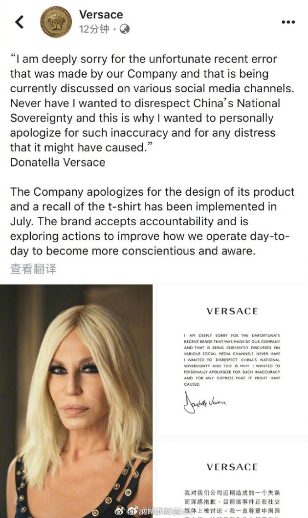 Versace官方Facebook账号发布道歉声明及道歉信