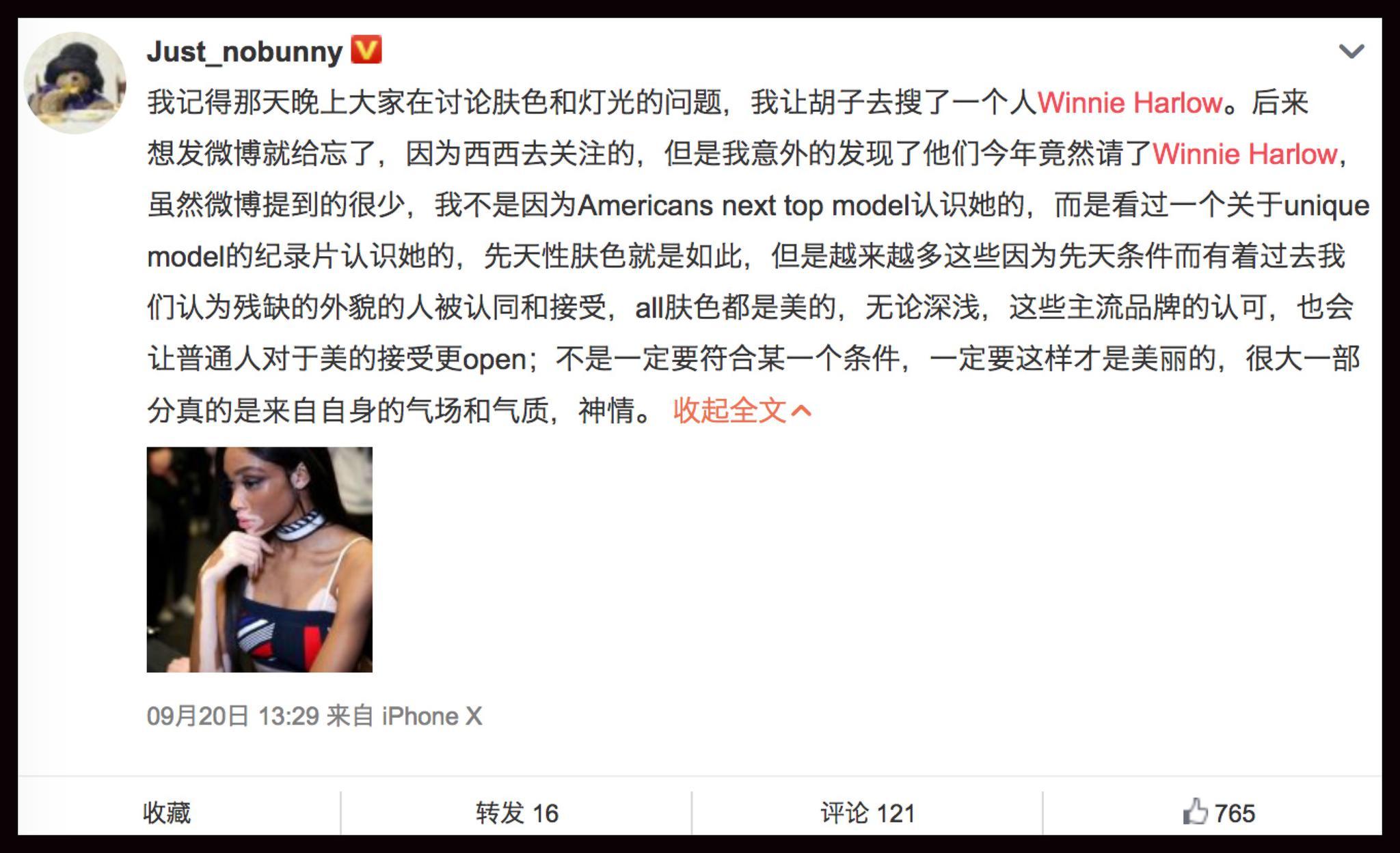 """在米兰秀场,除了白癜风还有国际""""麻辣鸡""""王德民妻子"""