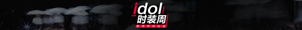 新浪时尚#idol时装周#汇总