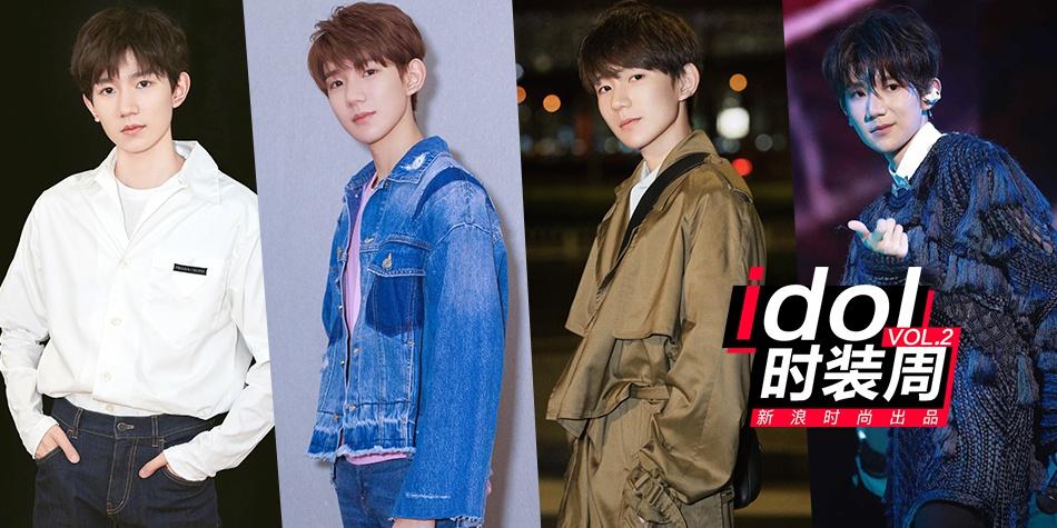 《idol时装周》第二期 王源示范清爽少年的正确打开方式