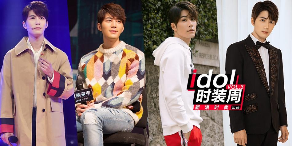 《idol时装周》第三期 陈学冬示范穿衣的极简之道