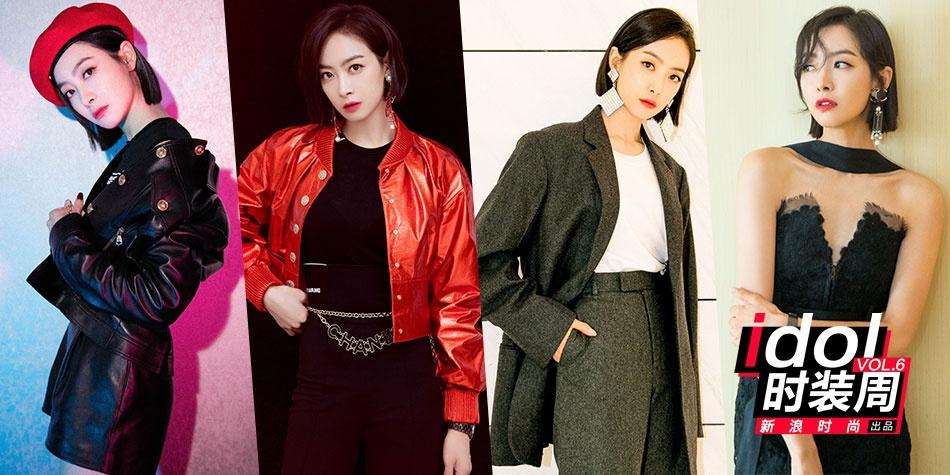《idol时装周》第六期 宋茜可美可帅的造型都想pick!