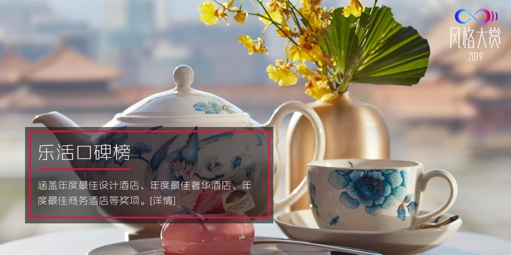 2019风格大赏乐活口碑榜