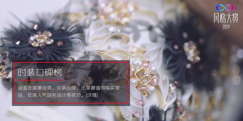 2019风格大赏时装口碑榜