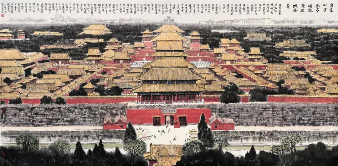 《紫禁城全景》 张仁芝 125×251 cm 2004年 纸本设色 北京画院藏