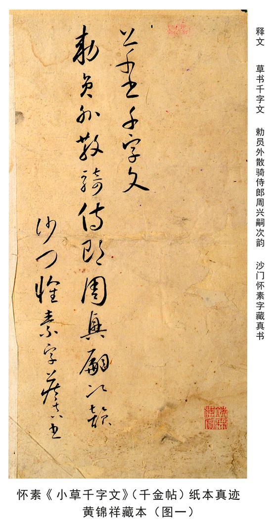 学者黄锦祥:怀素《千金帖》是优秀的传统文化