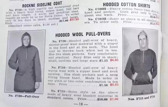 上世纪20年代的卫衣广告