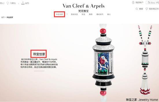 Van Cleef & Arpels梵克雅宝官网