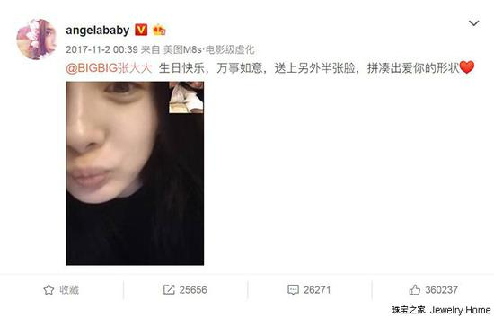 Angelababy为张大大在微博送生日祝福