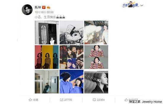 陈坤在新浪微博为周迅送祝福