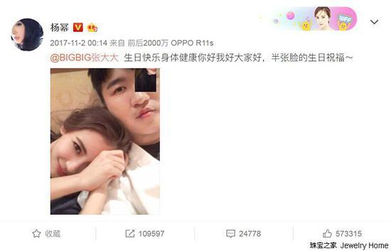 杨幂为张大大在微博送生日祝福