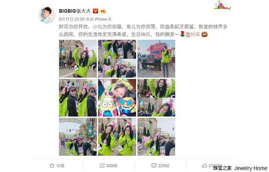 张大大在微博为杨幂送生日祝福