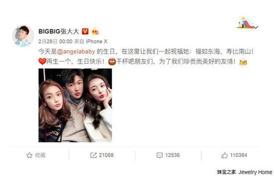 张大大在微博为Angelababy送生日祝福