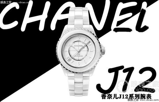 香奈儿J12系列腕表