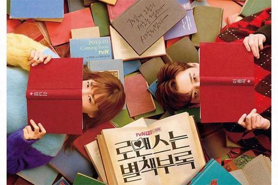 李钟硕、李娜英――《罗曼史别册附录》 图片源自POPBEE