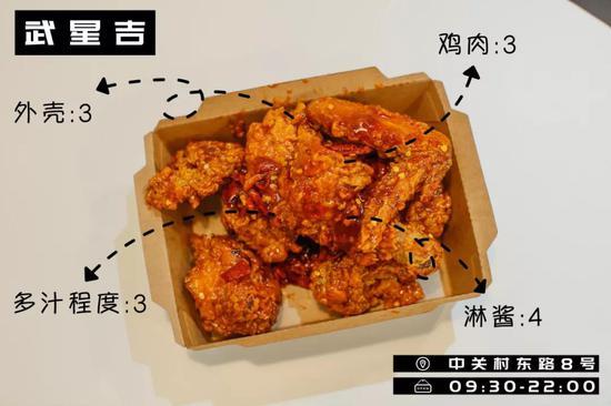 武星吉的炸鸡,可惜口味不能如其名,达到五星级炸鸡的品质。