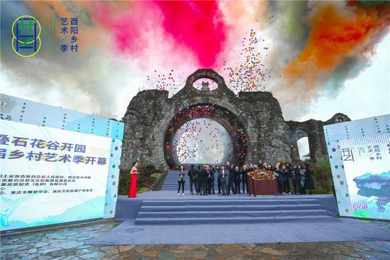 2019中国酉阳乡村艺术季隆重开幕