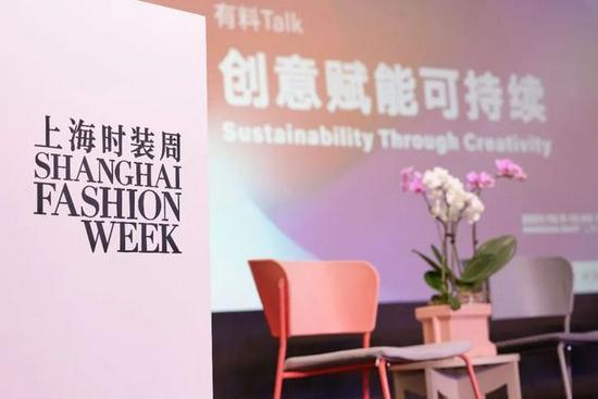 """上海时装周""""M SPACE共创聚谈""""首日 聚焦时代巨变 创意赋能可持续"""