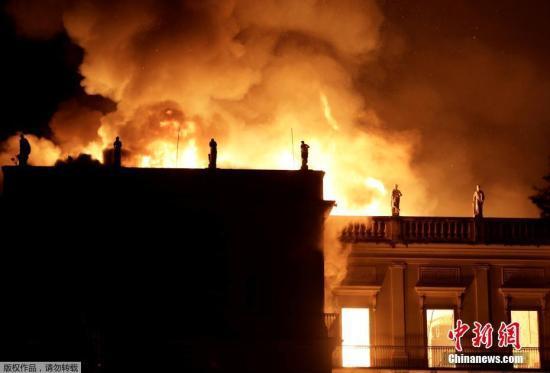 巴西博物馆大火:200年馆藏几乎付之一炬