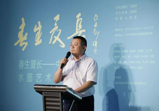 北京实创科技园开发建设股份有限公司书记、董事长陈晓智先生展览开幕式致辞