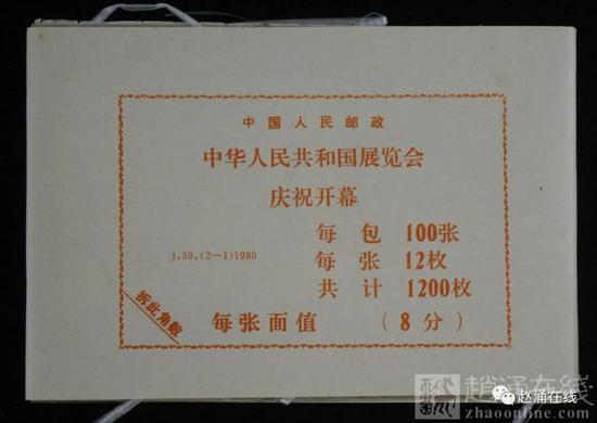 赵涌在线2020年度精品成交回顾:邮品篇