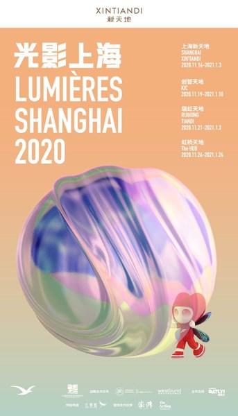 """2020光影上海拉开帷幕 点亮""""希望""""激发城市活力"""