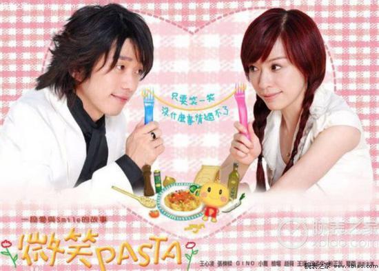 王心凌主演的电视剧《微笑pasta》
