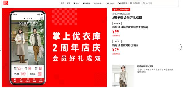截自优衣库中国官网