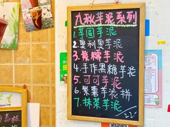 店铺主营芋泥,为数不多的几种饮品,全部是芋泥衍生品。