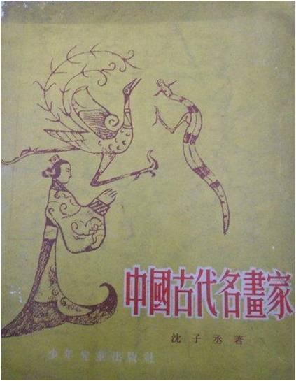 图10.1954年少年儿童出版社发行沈子丞编著《中国古代名画家》,之后,多次被再版。