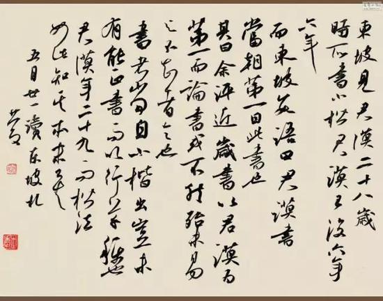 张志庆的行书朴茂雄混。
