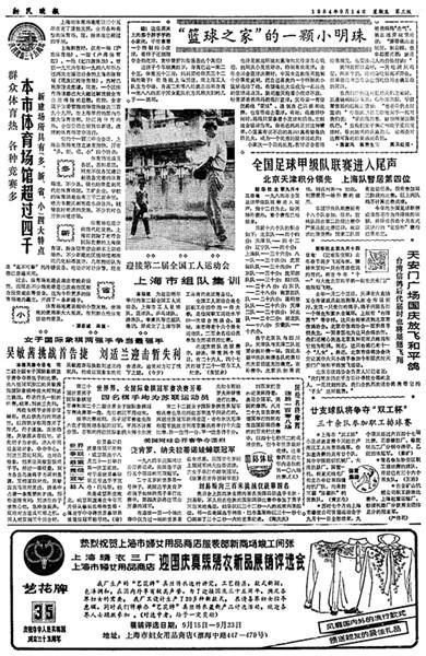 新民晚报34年前的一篇人物报道最早让姚明的名字出现在媒体上 本文图片均来自@新民晚报