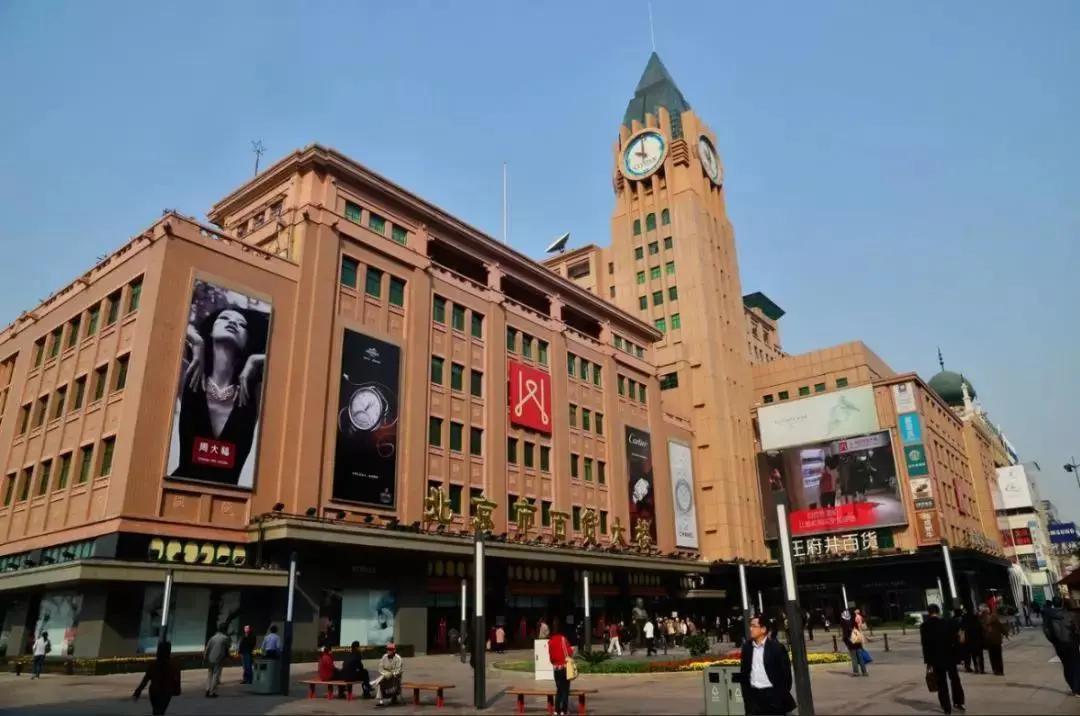 王府井集团将在北京开设大型商业体 发力免税业务