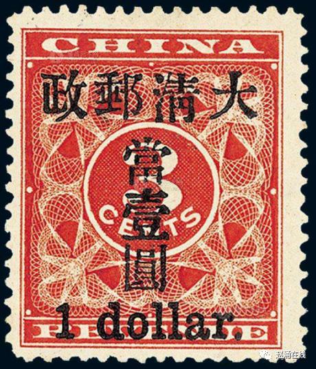 一枚邮票拍出千万天价