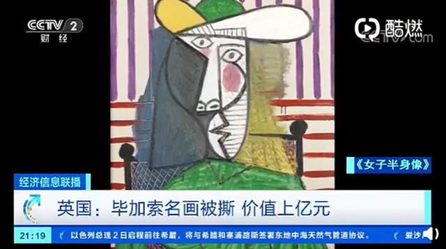 毕加索名画《女子半身像》价值1.8 亿被撕