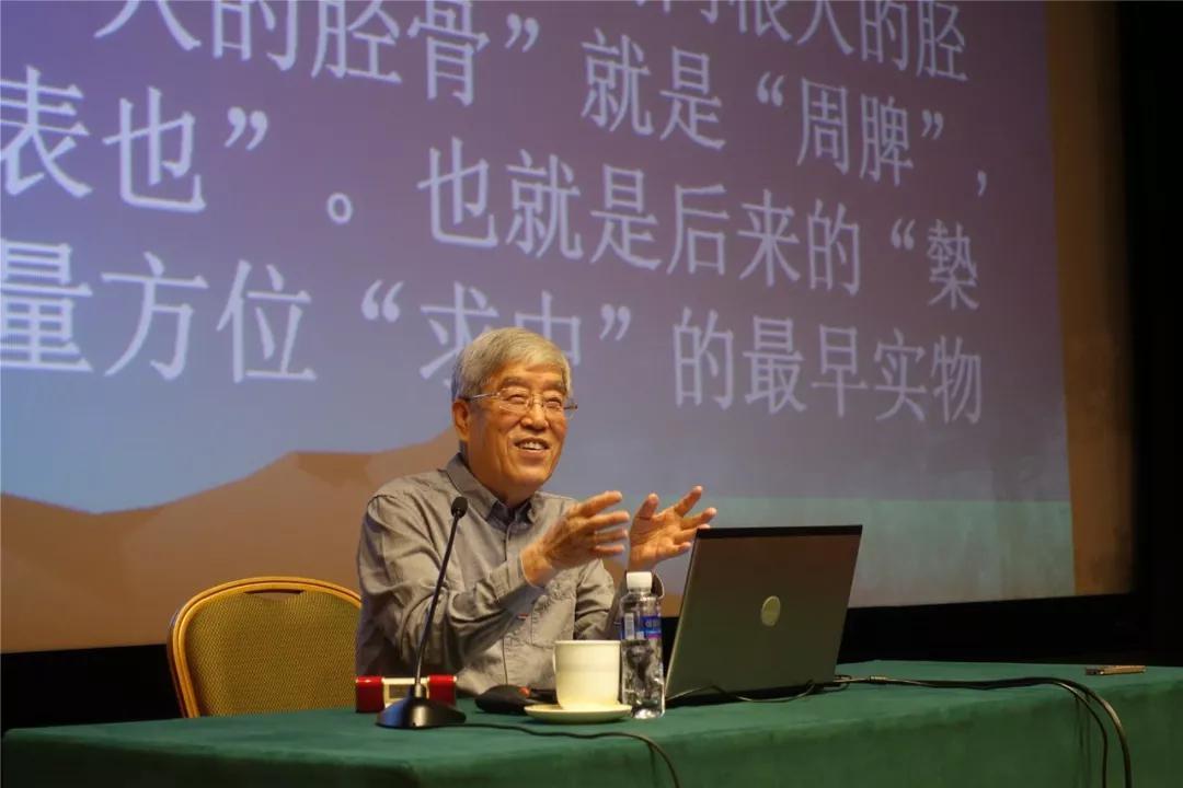 主讲人:中国社会科学院学部委员 刘庆柱 时间:2019年8月2日 地点:中国国家博物馆 学术报告厅 (图/霍宏伟)