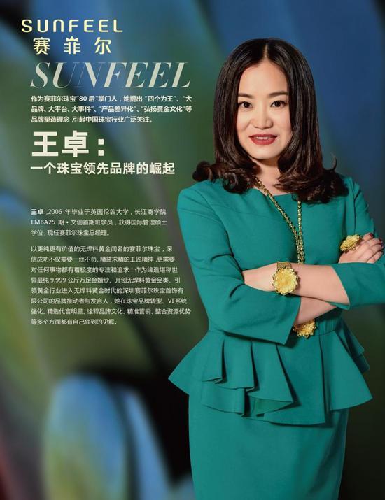 赛菲尔王卓与李玟同登《Legend》杂志,畅谈领顺成遂溪红木家具地址图片