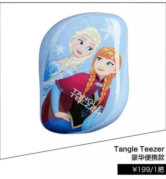 Tangle Teezer豪华便携款