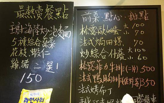 黑板上写了热卖海陆炒泡面的食材