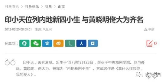 如果说黄晓明是娱乐圈长做长有的劳模,印小天就是娱乐圈的方仲永,高峰期来的太早,但是后续发展明显缺乏动力。