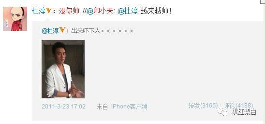 杨子也跳出来在微博发布了现场视频截图,证明印小天和边潇潇确实发生肢体冲突,但拒绝透露详情(也太有心机了吧)。