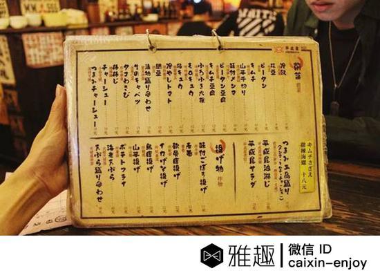 上海一家居酒屋的菜单