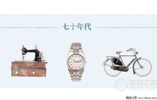 """20世纪20年代""""三大件""""缝纫机、手表、自行车"""