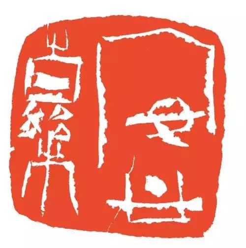 安心药 53mm x 54mm 醴陵釉下瓷印 2007 年