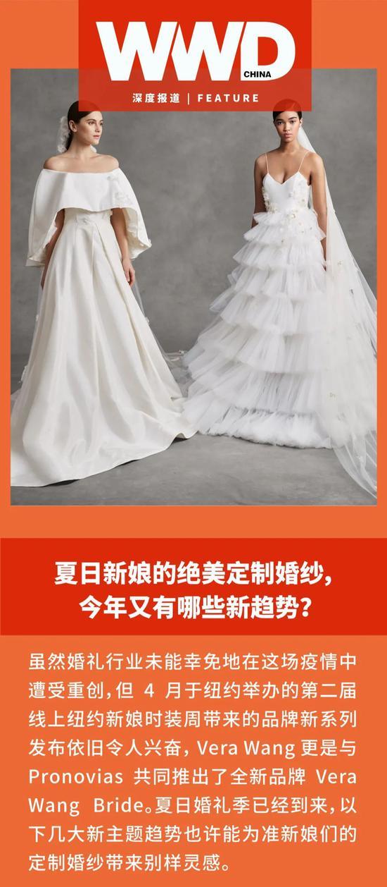 夏日新娘的绝美定制婚纱 今年又有哪些新趋势?